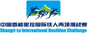 中国香格里拉国际铁人两项挑战赛