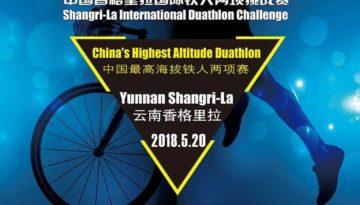 2018中国香格里拉国际铁人两项挑战赛报名开放