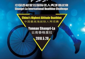 Shangri la Duathlon 2018 registration is OPEN